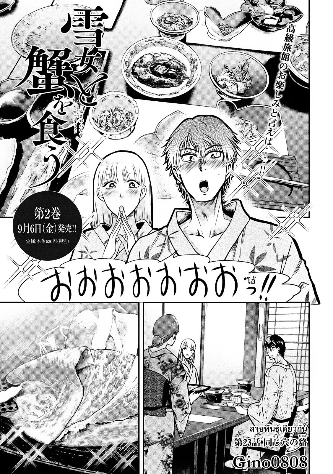 Yukionna to Kani wo Kuu-ตอนที่ 23