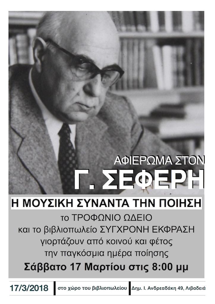 ΑΦΙΕΡΩΜΑ ΣΤΟΝ ΓΙΩΡΓΟ ΣΕΦΕΡΗ