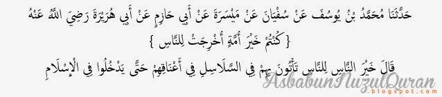 Quran Surat Ali 'Imraan ayat 110