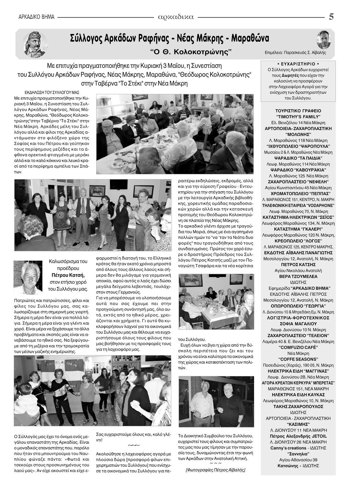 """Οι δραστηριότητες του Συλλόγου Αρκάδων Ραφήνας, Νέας Μάκρης Μαραθώνα """"Θ. Κολοκοτρώνης"""""""