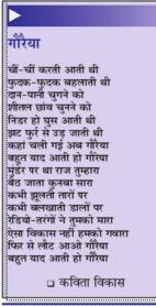 जनसत्ता में प्रकाशित कविता १७/१ /२०१६ को