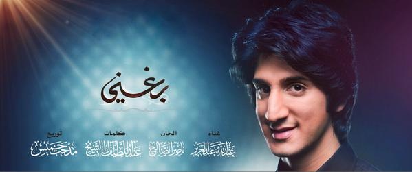 تحميل أغنية عبد الله عبد العزيز -بغني-mp3