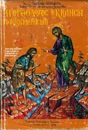 Η Ορθόδοξος Εκκλησία και ο Οικουμενισμός