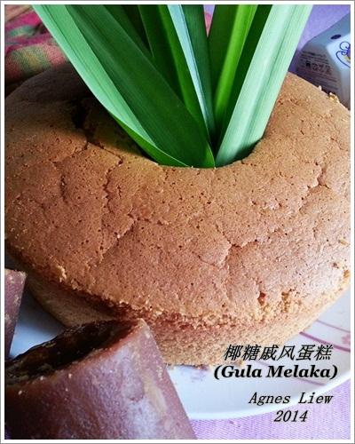 椰糖戚风蛋糕【gula melaka】