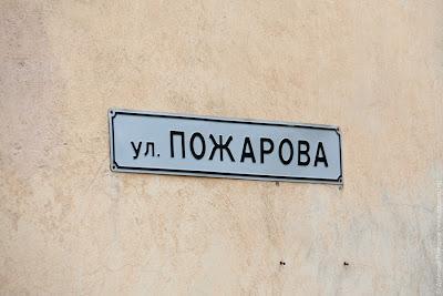 Улица Пожарова