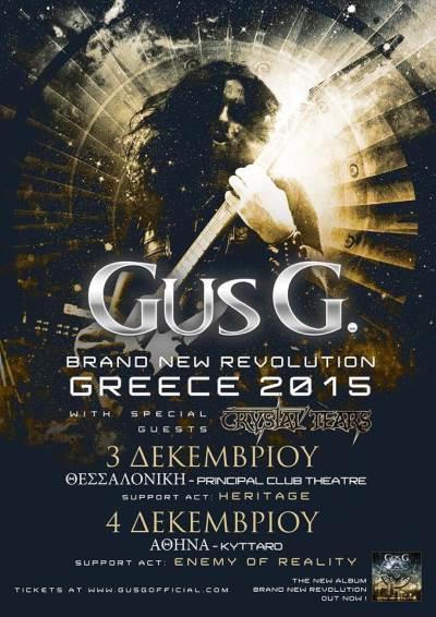 GUS G: Τον Δεκέμβριο live σε Αθήνα και Θεσσαλονίκη