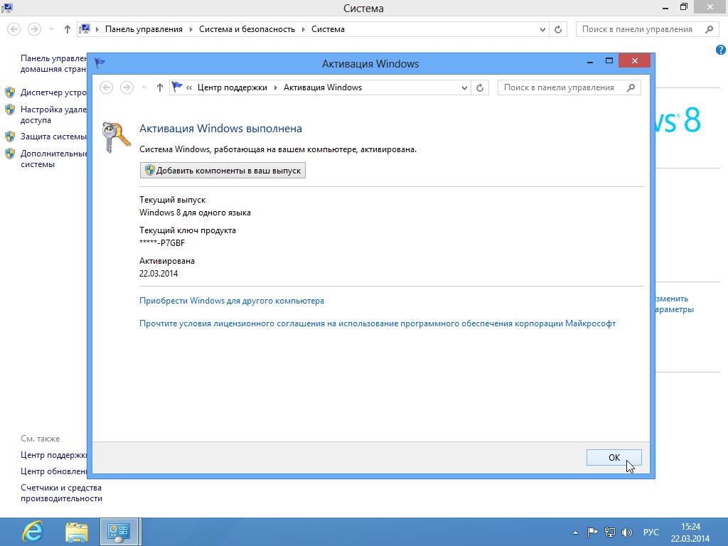 42_Установка Windows 8 - Активация Windows выполнена.png
