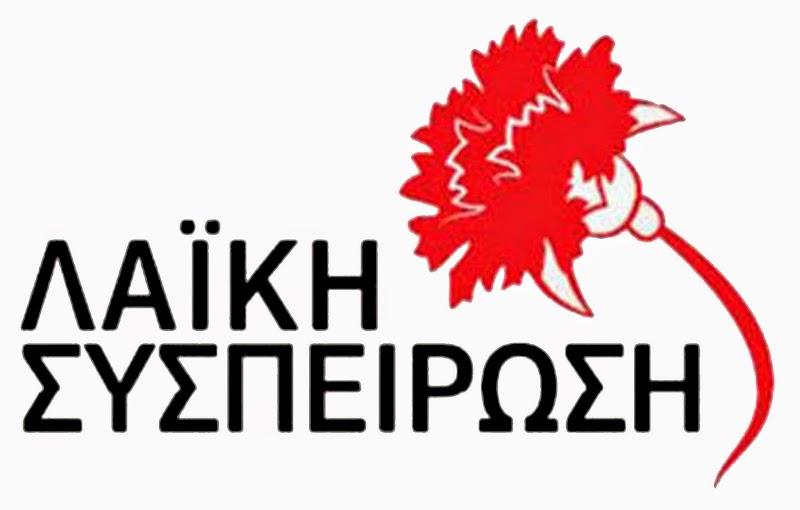 Παρεμβάσεις της «Λαϊκής Συσπείρωσης» στο Περιφερειακό Συμβούλιο Αττικής