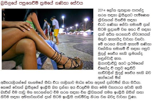 Brazilian Prostitute