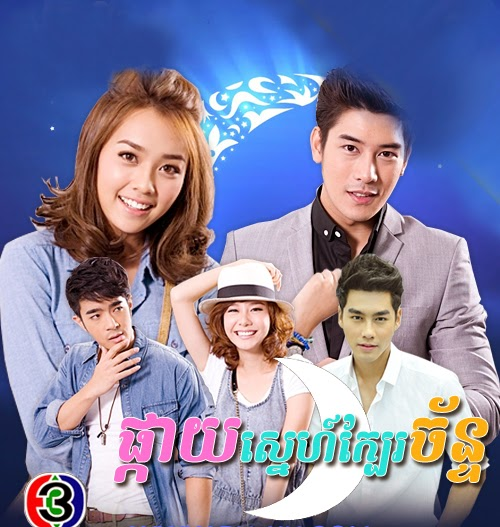 [ Movies ] Pkay Sne Kbe Chan - Khmer Movies, Thai - Khmer, Series Movies