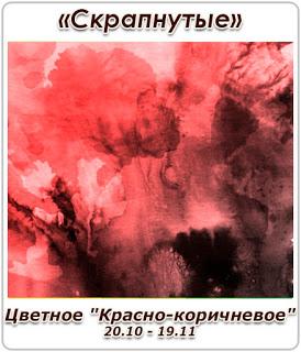 """Цветное задание """"Красно-коричневое"""" до 19/11"""