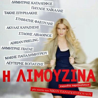 H LIMOUZINA  - Η ΛΙΜΟΥΖIΝΑ 2013 ταινιες online seires xrysoi greek subs
