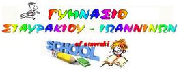 Γυμνάσιο Σταυρακίου