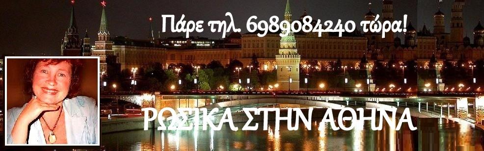 ΡΩΣΙΚΗ ΓΛΩΣΣΑ ΡΩΣΙΚΑ ΜΑΘΗΜΑΤΑ ρωσικης γλωσσας Αθηνα