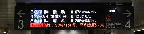 東急東横線 各停 横浜行き案内@渋谷