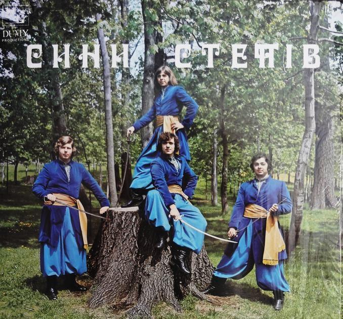українські рок групи слушать