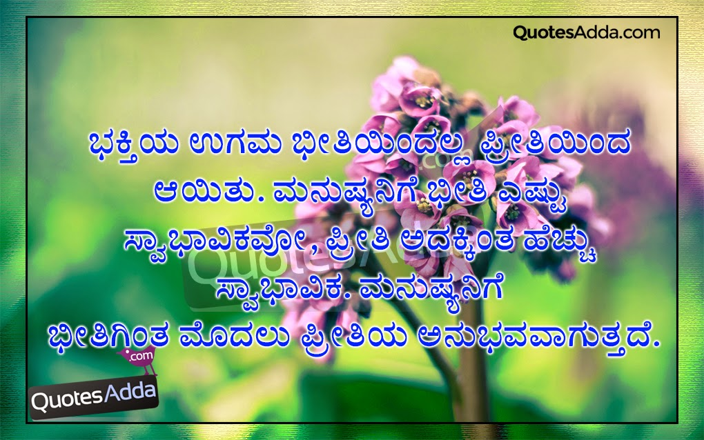 ... Kannada 2015 Beautiful Inspiring Quotes in Kannada Language. Kannada