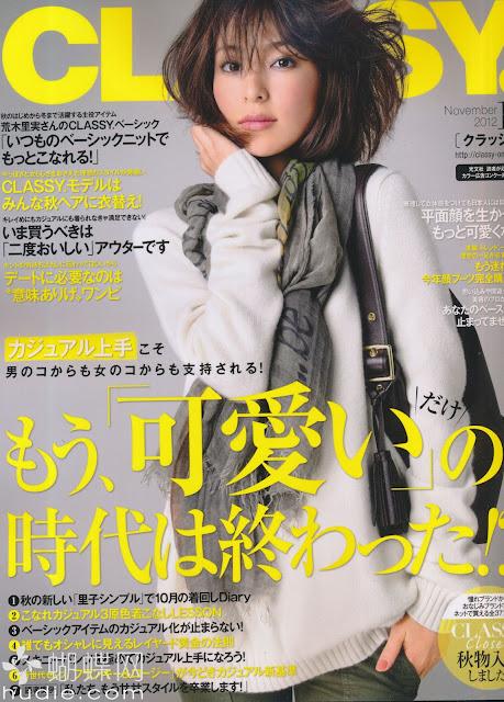 CLASSY (クラッシィ)November  2012年11月号 【表紙】 小泉里子 satoko koizumi japanese magazine scans