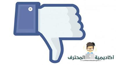 زر لم يعجبني Dislike، Unlike فى موقع الفيس بوك