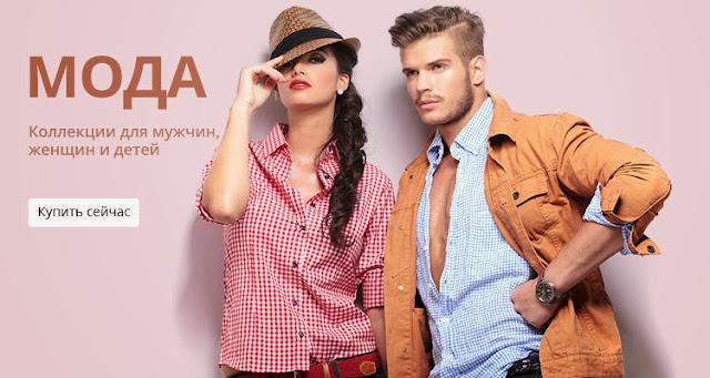 Модные коллекция для мужчин и женщин - новые тренды от известных брендов!