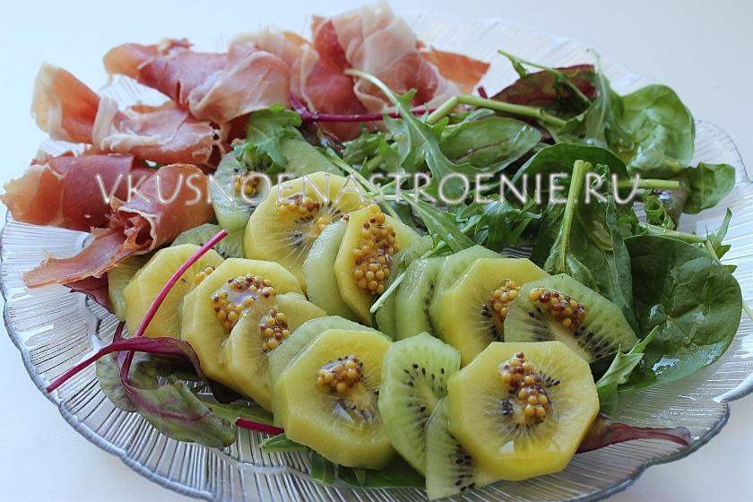 Салат из киви и хамона