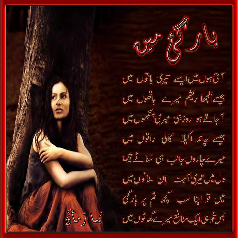Related Pictures my urdu sher o shayari