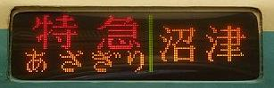 小田急電鉄 20000形RSE4 あさぎり5号 沼津行き(引退)