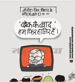 nitish kumar cartoon, bihar cartoon, cartoons on politics, indian political cartoon