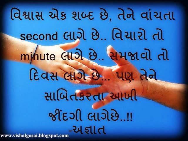 gujarati quotes on life quotesgram