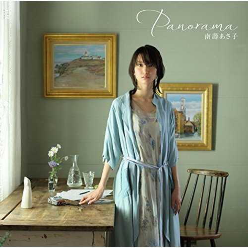 [Album] 南壽あさ子 – Panorama (2015.06.10/FLAC/RAR)