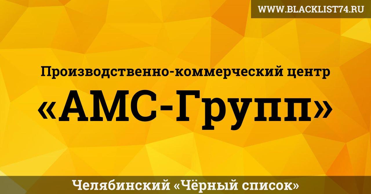"""ООО «ПКЦ """"АМС-Групп""""», г. Челябинск"""