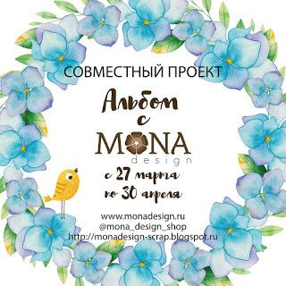 """Анонс """"СП альбом из бумаги Mona Dasign"""""""