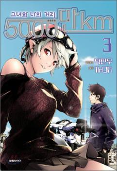50 Million Km Manga