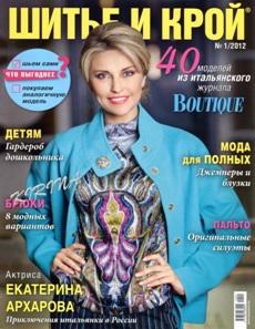 Шитье и крой № 1 2012