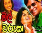Mal Varusa Sinhala Movie - Film