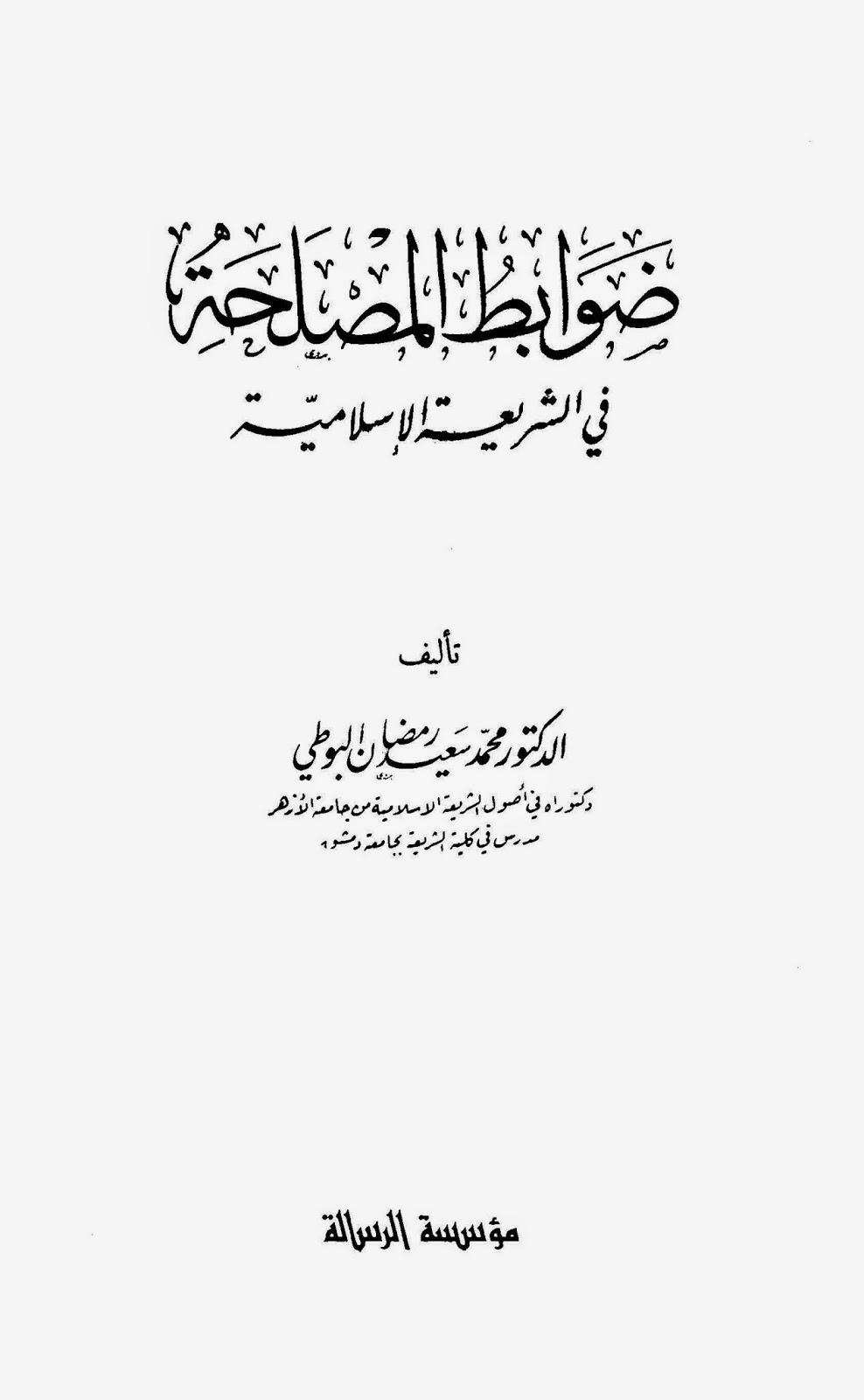 ضوابط المصلحة في الشريعة الإسلامية لـ محمد سعيد رمضان البوطي ( طبعة الرسالة )