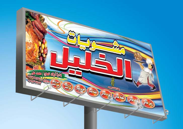 إعلان مطعم يونيبول