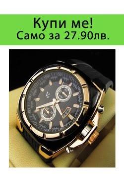 мъжки златист часовник