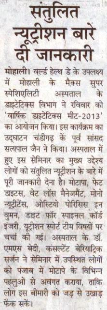 वर्ल्ड हेल्थ डे के उपलक्ष्य में मोहाली के मैक्स सुपर स्पेशिएलिटि अस्पताल के डाइटेटिक्स विभाग ने रविवार को 'वार्षिक डाइटेटिक्स मीट-2013' का आयोजन किया। इस कार्यक्रम का उदघाटन चंडीगढ़ के पूर्व सांसद सत्य पाल जैन ने किया।