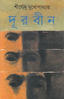 Durbin by Shirshendu Mukhopadhyay