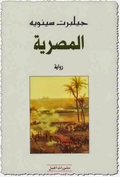 رواية المصرية لـ جيلبرت سينويه