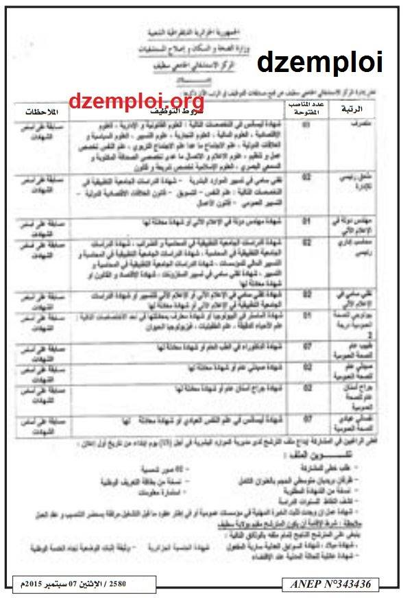 إعلان مسابقة توظيف في المركز الاستشفائي الجامعي سطيف سبتمبر 2015