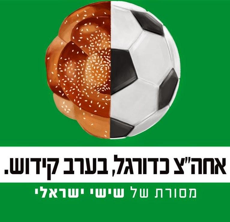 «Днем футбол, вечером кидуш». Один из плакатов кампании «Шиши исраэли».