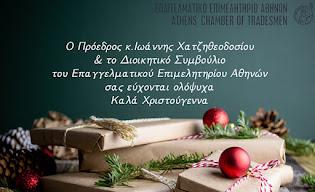 Ευχές από το Επαγγελματικό Επιμελητήριο Αθηνών