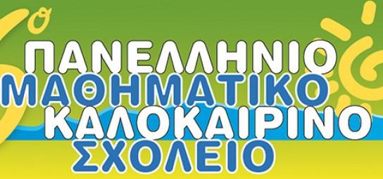 Σημειώσεις 8ου Μαθηματικoύ Καλοκαιρινoύ Σχολείου Ημαθίας