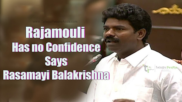 Rajamouli Has no Confidence Says Rasamayi Balakrishna
