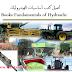 كتب أساسيات الهيدروليك Books Fundamentals of Hydraulic  بالعربية pdf