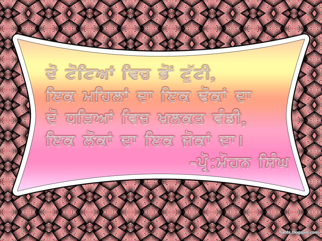 Punjabi wallpapers images ecards and greetings punjabi punjabi wallpapers images ecards and greetings m4hsunfo