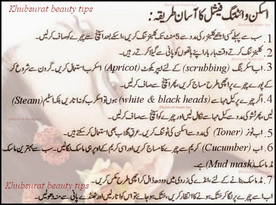 facial ka terika in urdu