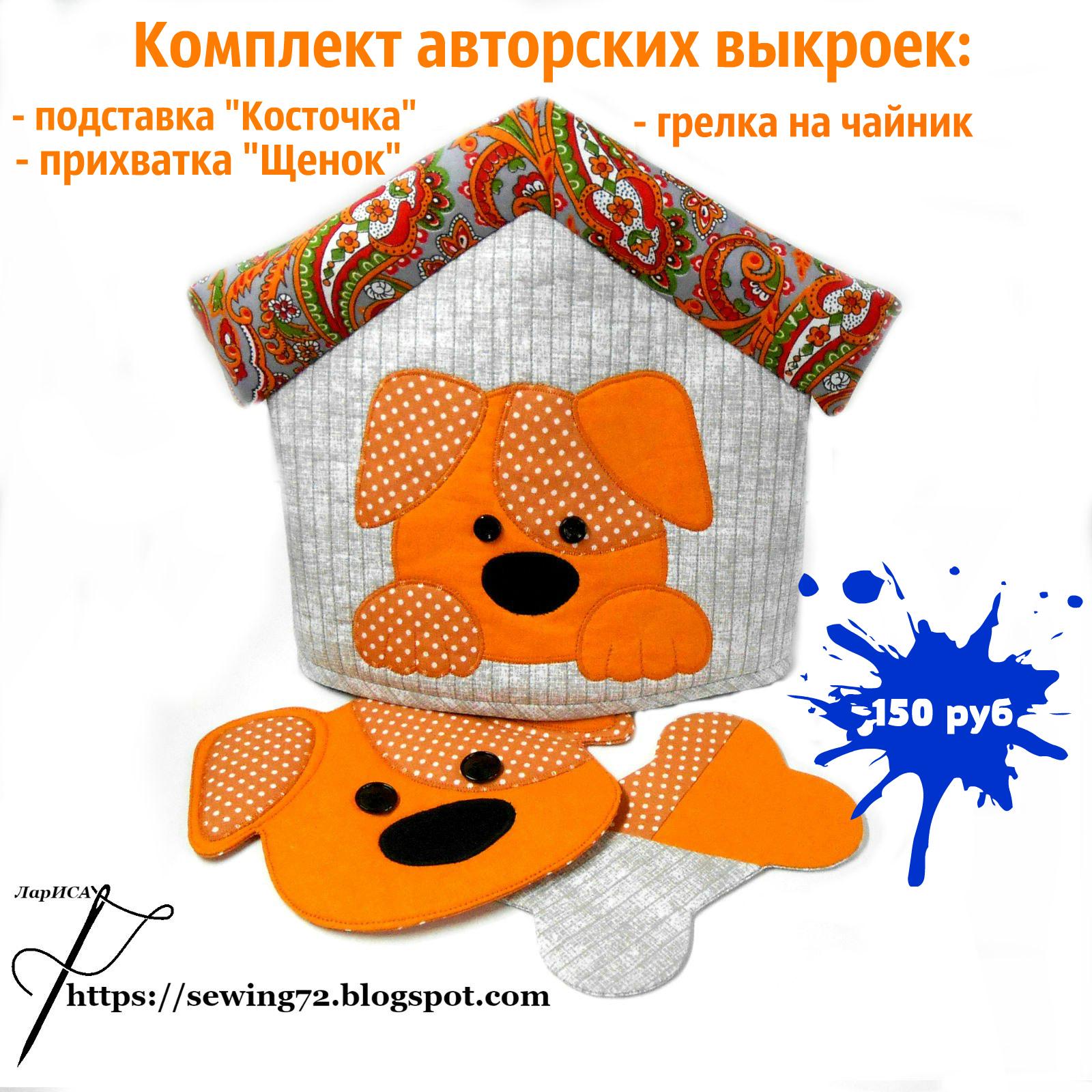 Комплект авторских выкроек за 150 рублей!